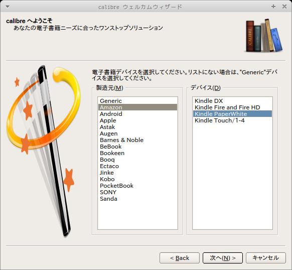 UbuntuでKindle(azw3)を読む - 有馬総一郎のブログ