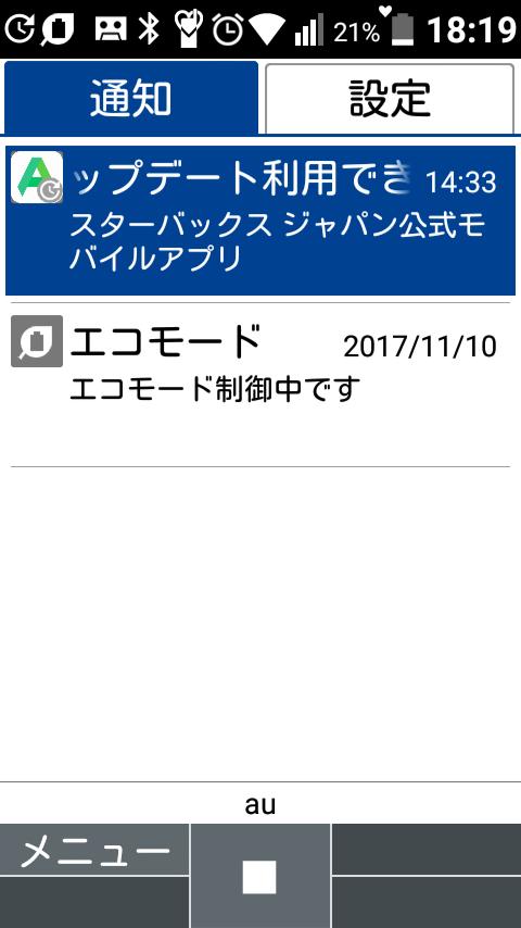 Google Playerの代わりにAPKPureでアプリを管理する - 有馬総一郎のブログ